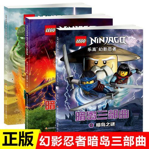 套装全3册 乐高幻影忍者 暗岛三部曲 3-8岁儿童卡通动漫冒险故事书