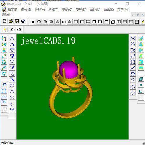 jewelcad5.19珠宝首饰教学视频 3d绘图高清中文设计软件jcad教程