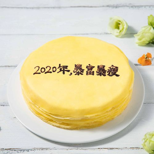 【创意写字千层】(约8英寸)抖音网红创意千层蛋糕 ,送