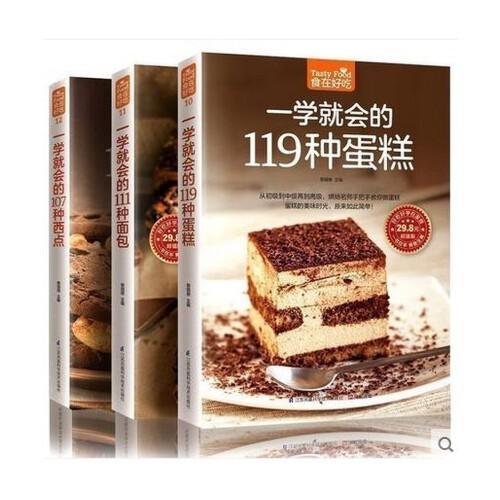 现货 从零开始学烘焙一学就会的119种蛋糕 111种面包