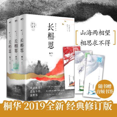 长相思(3册) 中国友谊出版社 桐华 著 情感小说