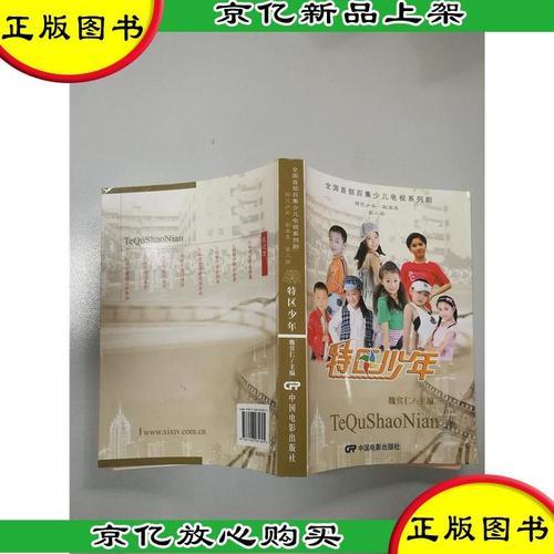 正版 特区少年 : 剧本集. 第二册