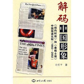 解码中国形象:《纽约时报》和《泰晤士报》中国报道比较(1993-2002)
