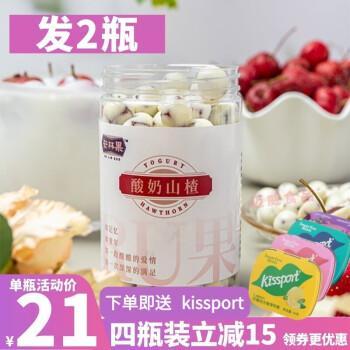 【官方旗舰】卡林果 酸奶山楂球200g/罐酸奶巧克力山楂糕抖音同款网红