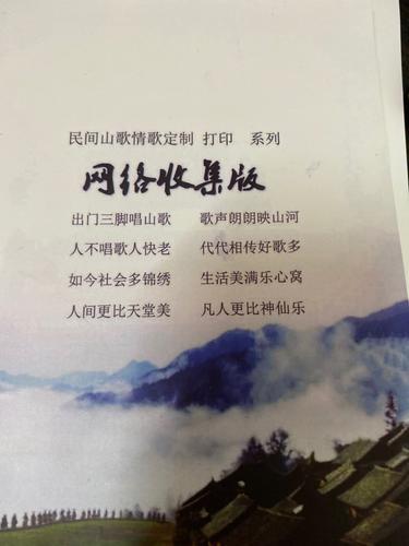 民间山歌四句情歌歌词男女对唱 收集版山歌书云南 四川 贵州适用