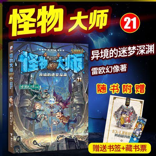 怪物大师21 异境的迷梦深渊 怪物大师雷欧幻像作品全套21册 8-14岁