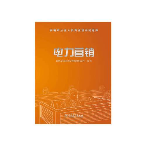 【新华书店】供电所从业人员专业培训试题库 电力营销