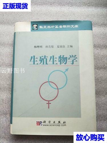 【二手9成新】生殖生物学(书衣让刀划破) /杨增明,孙青原,夏?