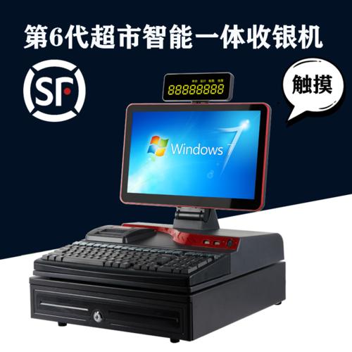 商用超市烟草云pos便利店微信支付宝扫码收款单屏智能