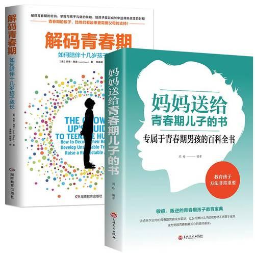 【樊登】2册解码青春期妈妈给青春期儿子的书家庭教育