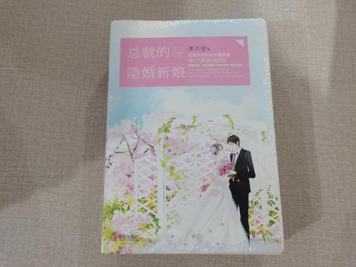 【二手9成新】总裁的隐婚新娘(上中下)附:书签