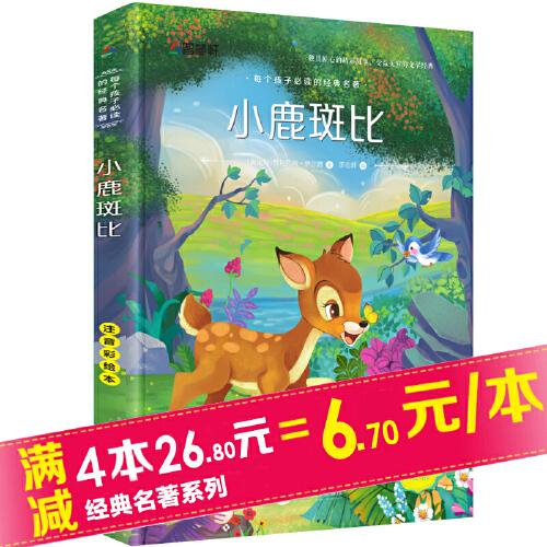 8】2021年老师推荐阅读小鹿斑比正版书彩图注音