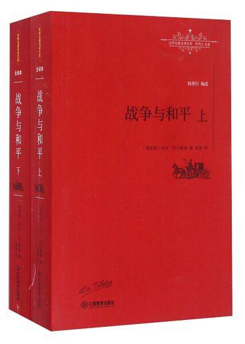 正版书籍战争与和平 作者(俄)列夫·托尔斯泰著的书 江西教育出版社