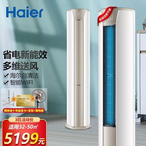 海尔空调2/3匹 静悦 变频高频速冷 自清洁 客厅圆柱立式柜机 新能效