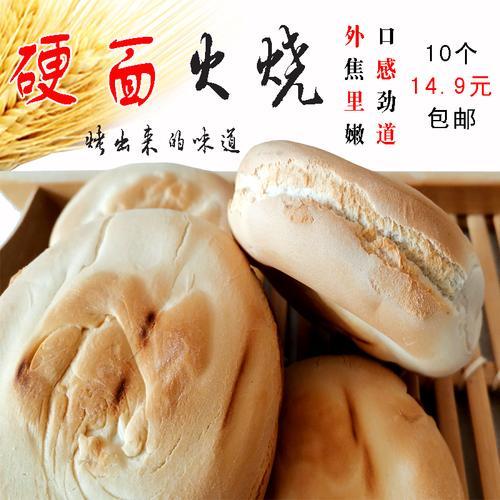 山东火烧饼潍坊杠子头手工硬面火烧馒头北方烧饼面食