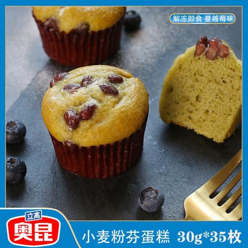 奥昆 小麦芬蛋糕30g*35纸杯蛋糕自助糕点甜品餐饮商用