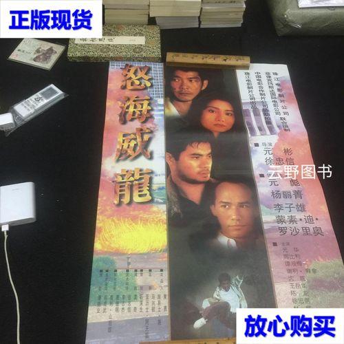 【二手9成新】怒海威龙 电影海报一张 /不详