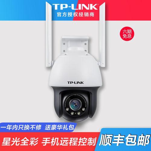 tp-link安防高清无线室外监控摄像头手机远程智能全彩