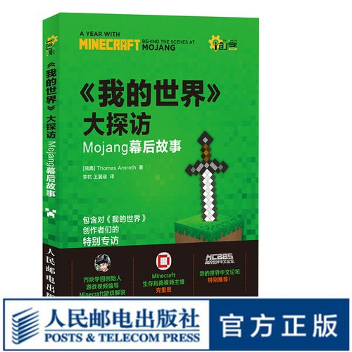 我的世界书 大探访 mojang幕后故事 minecraft游戏攻略 我的世界中文