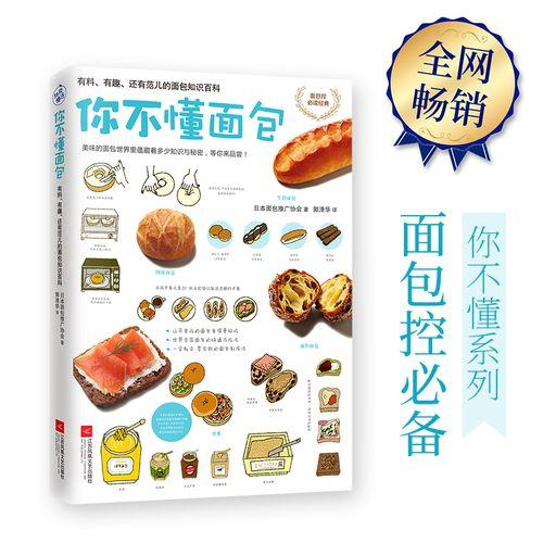 你不懂面包:有料,有趣,还有范儿的面包百科知识