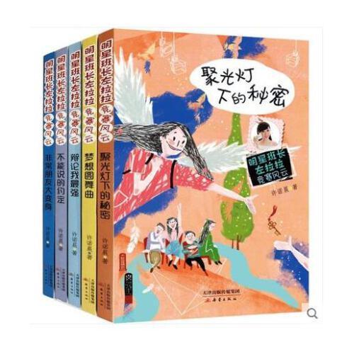 明星班长左拉拉系列全5册 7-8-9-10-12岁小学生课外阅读书籍