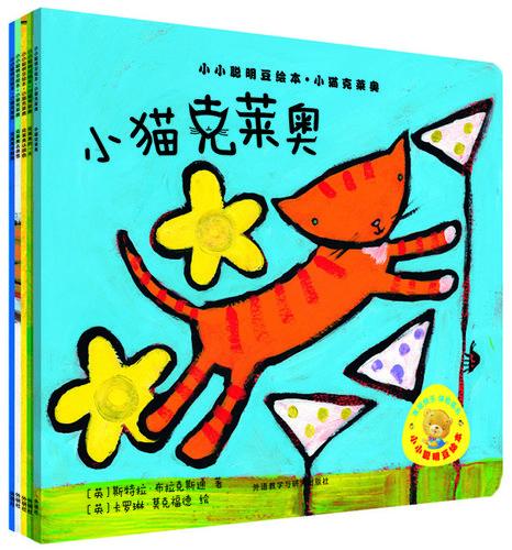 小小聪明豆绘本:小猫克莱奥(套装共6册)(网店) 小猫
