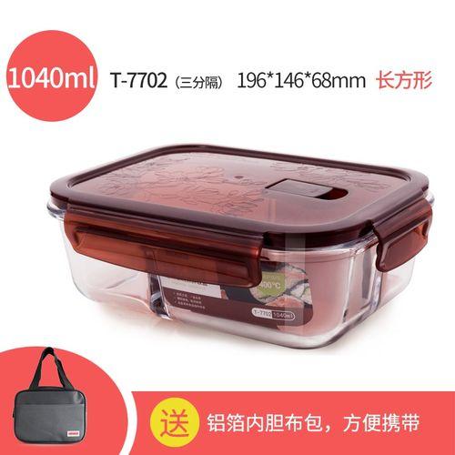 特百惠商场同款日本大容量玻璃保鲜盒套装微波炉分格饭盒上班族便携