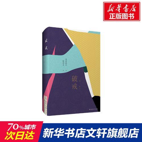 破戒 (日)岛崎藤村 正版书籍小说畅销书 新华书店旗舰