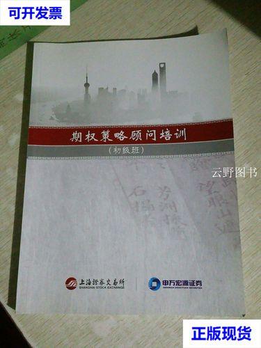 【二手9成新】期权策略顾问培训(初级班) /上海证券交易所等 上海证券