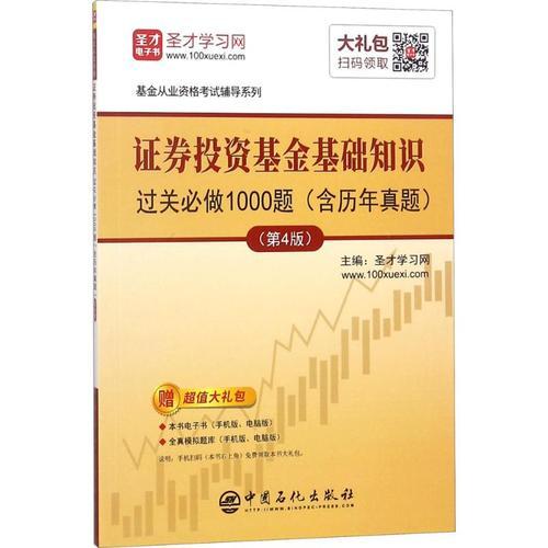 证券投资基金基础知识过关必做1000题第4版 圣才学习网 主编 注册会计