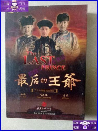 【二手9成新】三十八集电视连续剧《最后的王爷》dvd