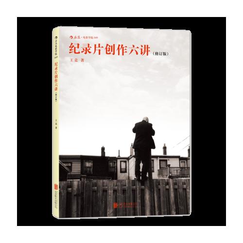 正版现货 纪录片创作六/6讲 王竞 电影学院纪录片
