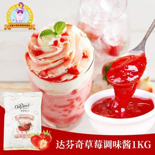 达芬奇罗勒风味草莓酱1kg达文西调味甜品烘焙冰淇淋