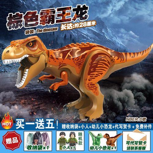 兼容乐高侏罗纪世界恐龙翼霸王暴龙公园男孩子4-10岁系列拼装积木玩具