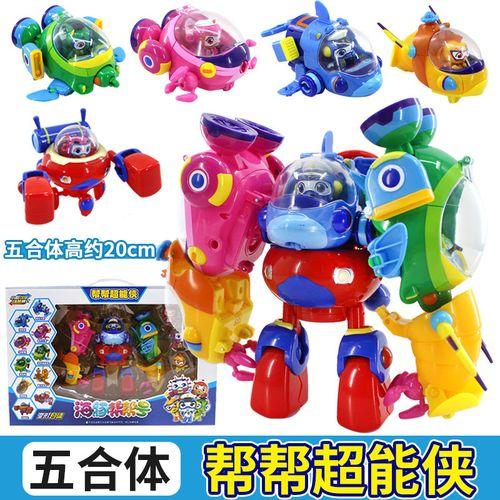 庄臣正版海豚帮帮号玩具帮帮超能侠五合体套装可变形组合全套男孩 五