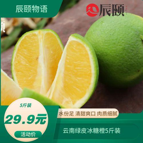 辰颐物语优选云南冰糖绿橙5斤装产地直发时令水果绿皮