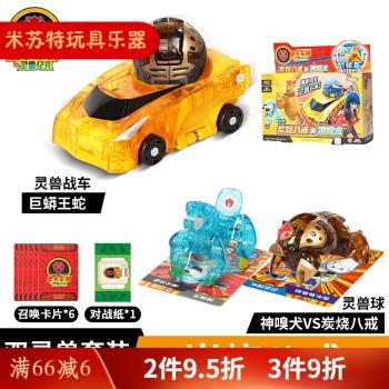 盟卡车神神奇历险记之萌蒙盟卡车神玩具灵兽球魔幻男孩变形车爆裂守护