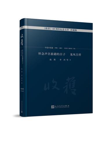 珍藏版:中篇小说卷(1998-2003):怀念声名狼藉的日子 龙凤呈 小说 池