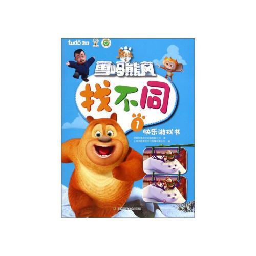 【正版直发】熊出没之雪岭熊风快乐游戏书:找不同(1)