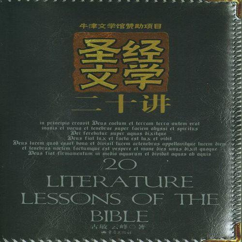 圣经文学二十讲