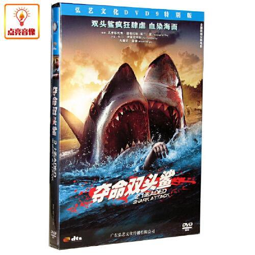 正版电影 夺命双头鲨 正版dvd9 dts 卡门 伊莱克特拉