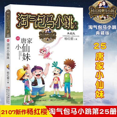 典藏版 2017年杨红樱马小跳奔跑的放牛班后新作 淘气包马小跳第二季未