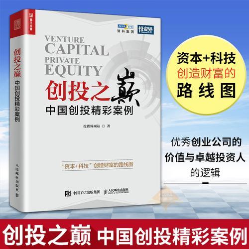 金融经济投资理财 创业融资书籍 风险投资书籍投资理财书籍