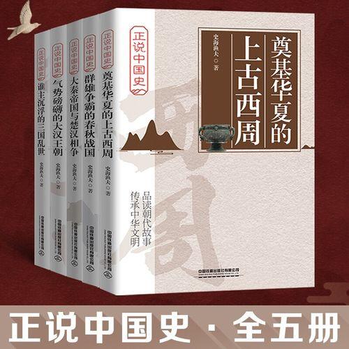5册正说中国史上古西周三国乱世大汉王朝大秦帝国与楚汉相争春秋战国
