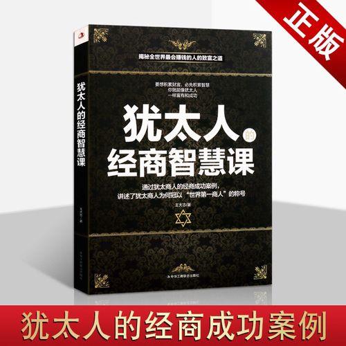 经商思维理财书籍 生意参谋 犹太人的经商智慧课 王大志 犹太人的生意