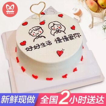 送男女朋友老公老婆表白周年纪念日手绘蛋糕 d款 好好生活慢慢爱你 10