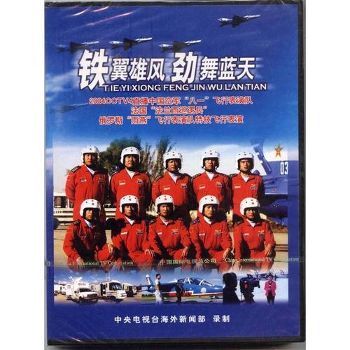 铁翼雄风 劲舞蓝天 2004中国空军八一 法兰西巡逻兵