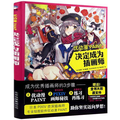 【现货】优动漫paint 决定成为插画师 日本p站专业画师 专业绘图软件