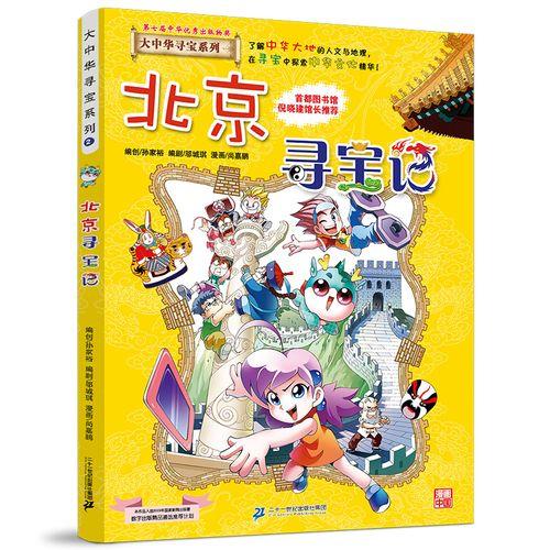 寻宝记 大中华寻宝记漫画书 2 中国地图人文版揭秘探索者 儿童