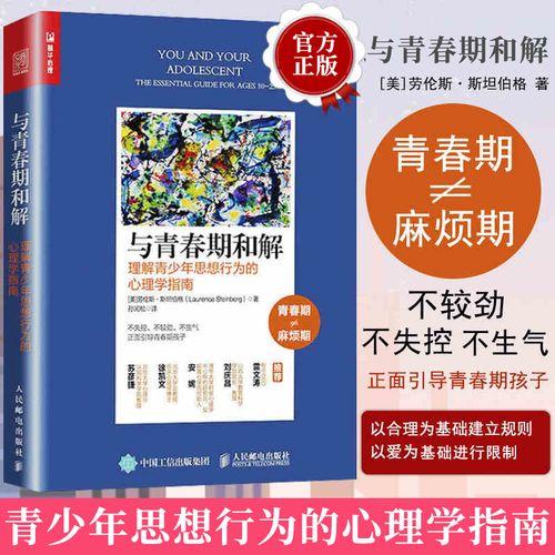 与青春期和解 理解青少年思想行为的心理学指南心理学